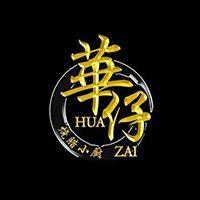Hua Zai Chef's Kitchen featured image