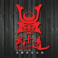 Bushido Shabu Shabu 武士道全新养生火锅 featured image